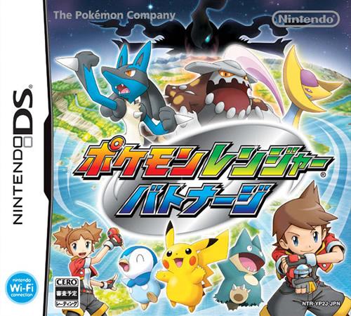 pokemon ranger spuren lichts rom